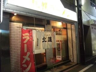 札幌ラーメン 北道