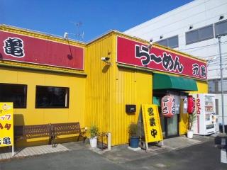 ラーメン元亀