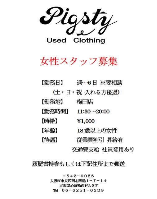 スタッフ募集2018 梅田 web (003).jpg