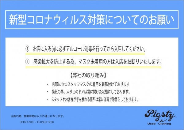 POPコロナ-BLOG.jpg