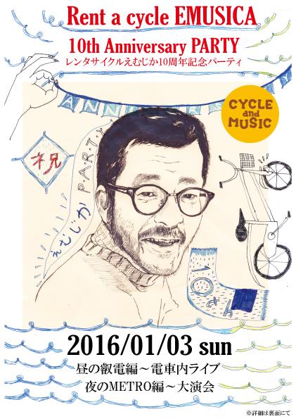 えむじか10周年イベントチラシ・表