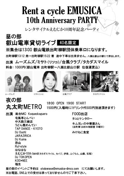 えむじか10周年イベントチラシ・裏