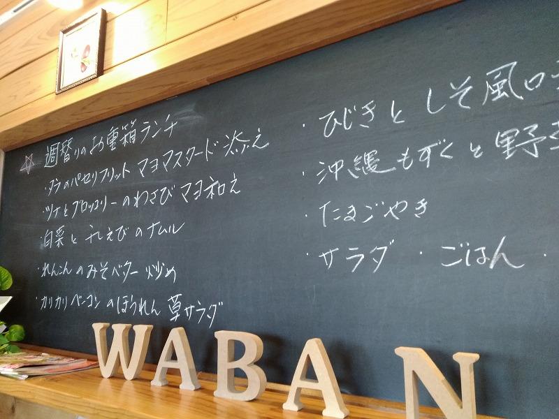 wabana3