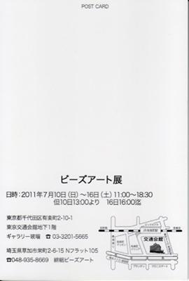 ビーズアート展示4