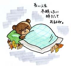003_冬眠くま