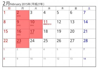 2015年2月