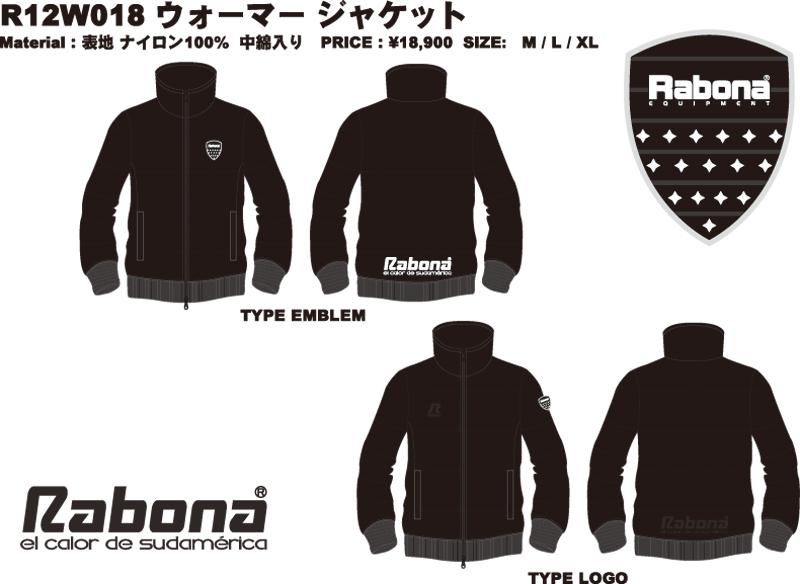 2013 Rabona 福袋 2012AW018a.jpg