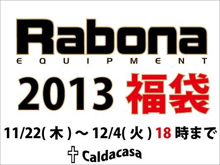 Rabona福袋2013.jpg