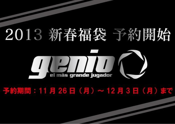 GENIO2013福袋.JPG