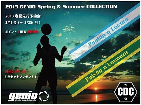 GENIO-2013-春夏先行予約会.jpg
