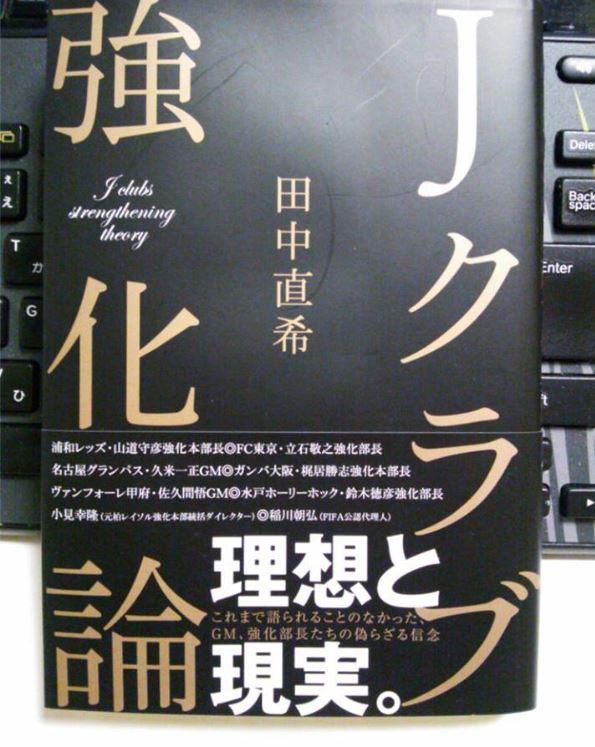 Jクラブ強化論.JPG