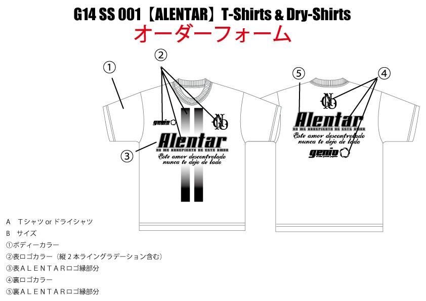 G14SS--【ALENTAR-】T-Shirts&Dry-Shirts-オーダーフォーム.jpg
