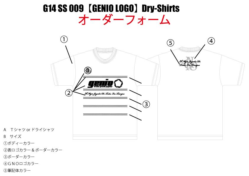 G14-SS-009--【GENIO-LOGO】--Dry-Shirts-オーダーフォーム.jpg