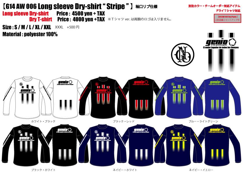 006-Stripe.jpg