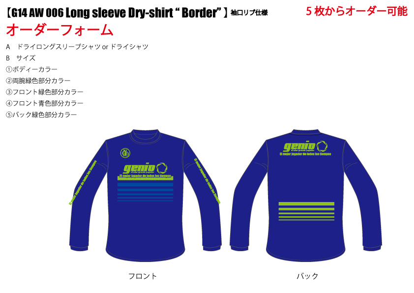 【G14-AW-006-Long-sleeve-Dry-shirt-'Border'】-オーダーフォーム.jpg
