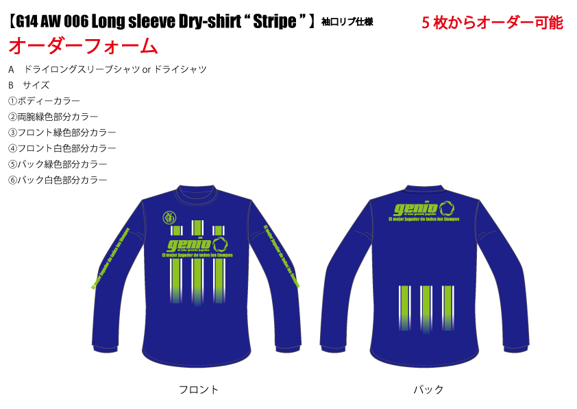 【G14-AW-006-Long-sleeve-Dry-shirt-'Stripe'】-オーダーフォーム.jpg