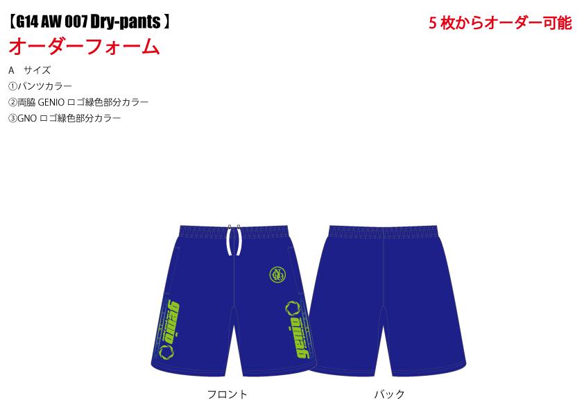 【G14-AW-007-Dry-pants-】-オーダーフォーム.jpg
