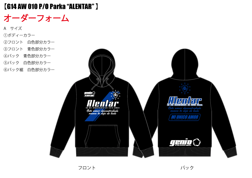 "【G14-AW-010-PO-Parka-""ALENTAR""-】オーダーフォーム.jpg"