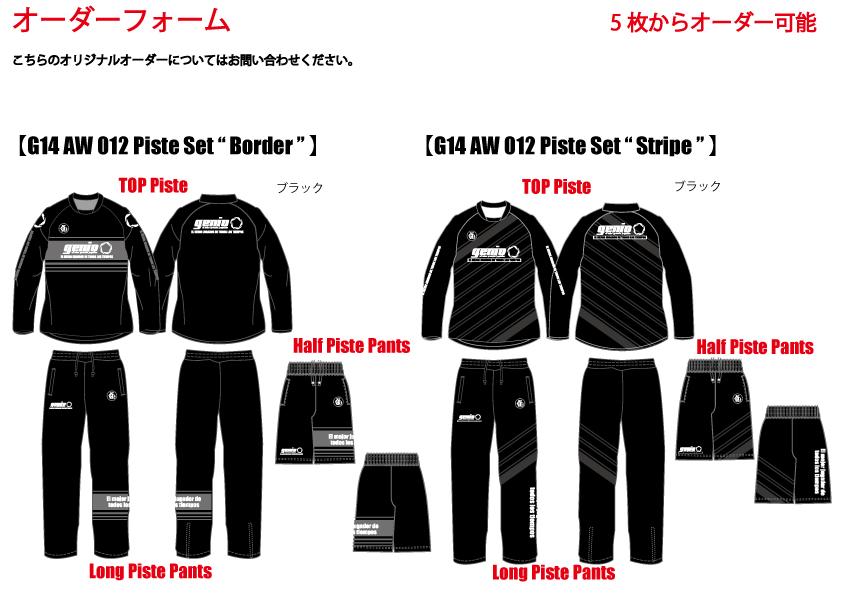 """【G14-AW-012-Piste-Set-""""-Border-""""-】【G14-AW-012-Piste-Set-""""-Stripe-""""-】オーダーフォーム.jpg"""