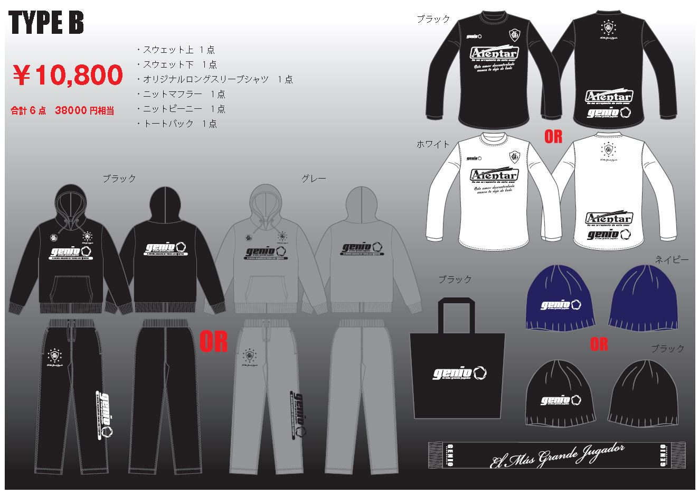 GENIO2015福袋-1.JPG