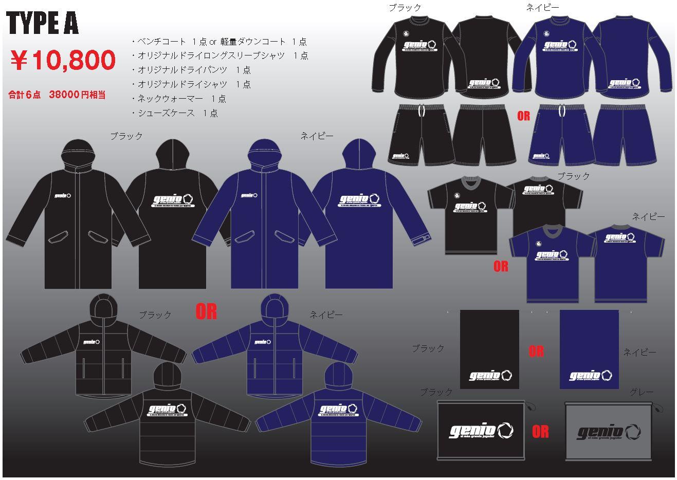 GENIO2015福袋-2.JPG