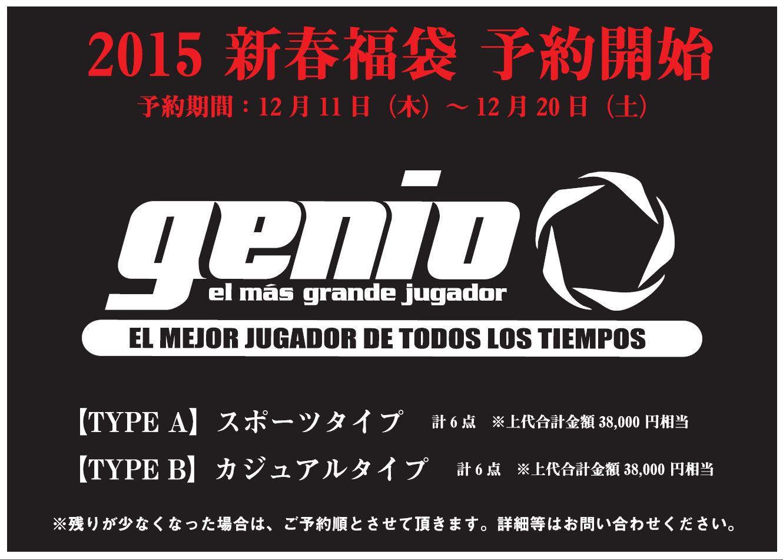 GENIO2015福袋-4.JPG