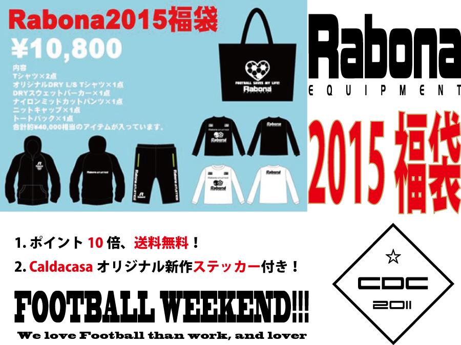 Rabona2015福袋.JPG