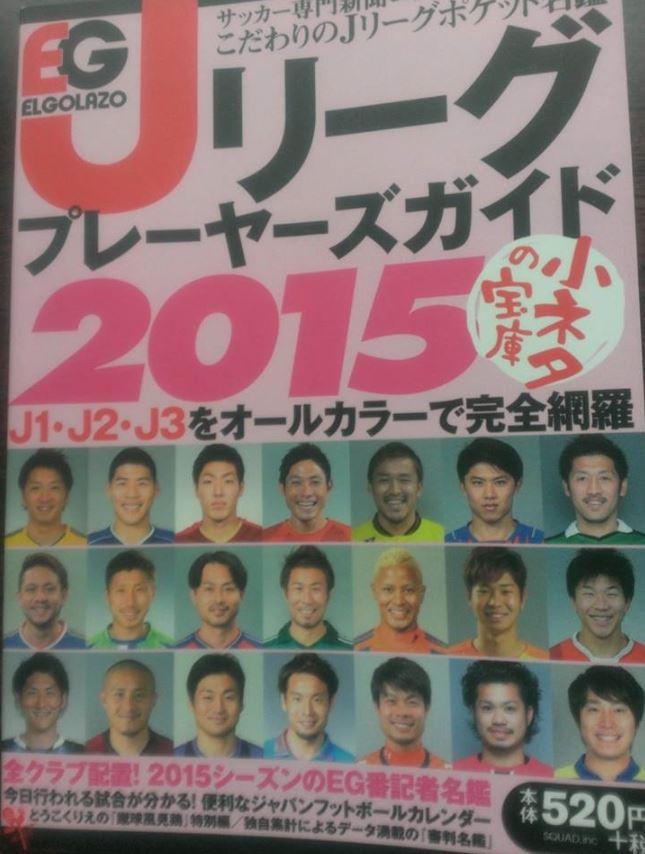 選手名鑑-3.JPG