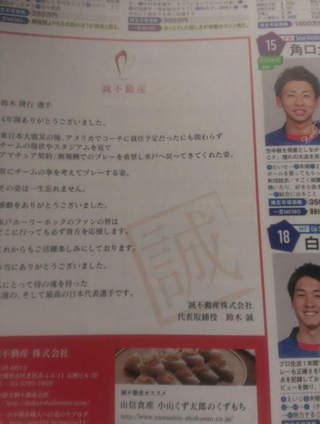 選手名鑑-6.JPG