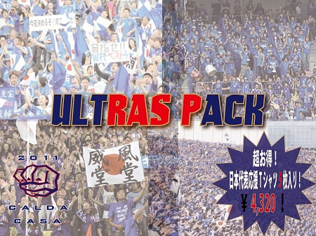 ULTRAS-PACK.jpg