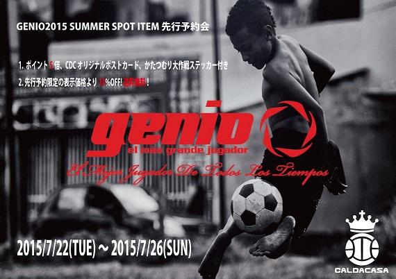GENIO2015-SUMMER-SPOT-ITEM-先行予約会.jpg