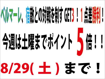 勝利ポップ1点差−川崎.jpg