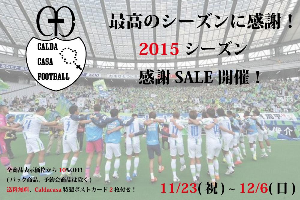 2015シーズン感謝SALE.jpg