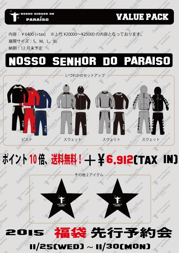 NOSSO-2015-福袋-5.JPG