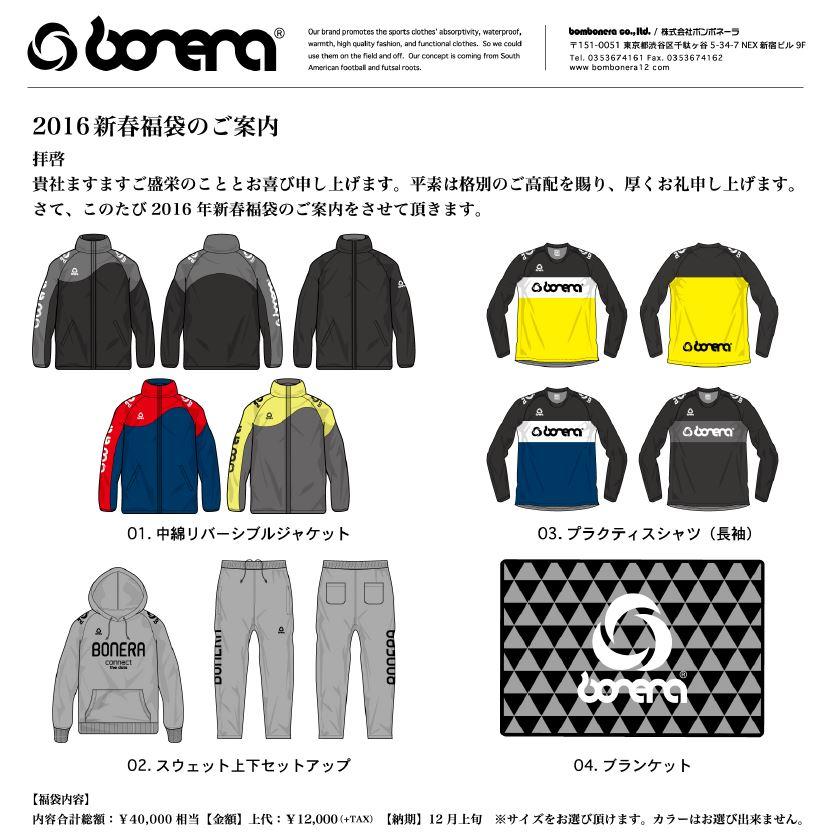 BONERA2016福袋-1.JPG