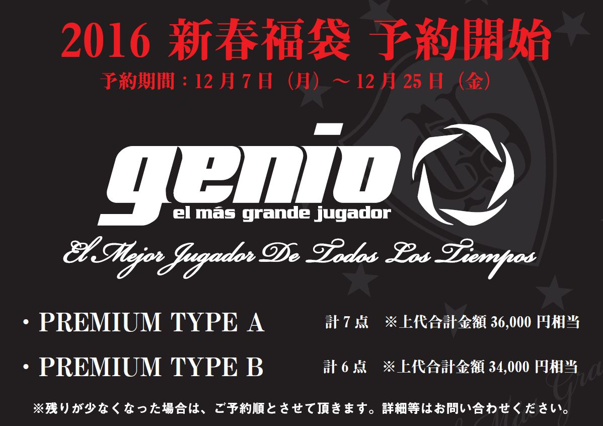 GENIO2016福袋-1.JPG