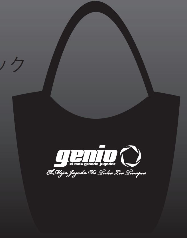 GENIO2016福袋-4.JPG