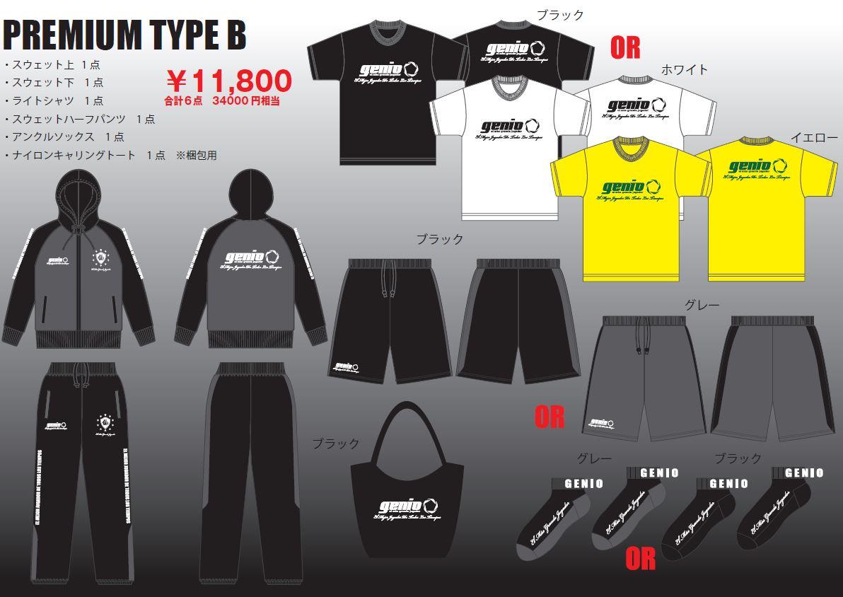 GENIO2016福袋-8.JPG