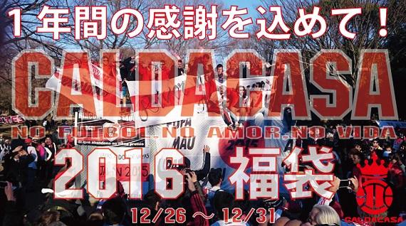 Caldacasa2016福袋.jpg