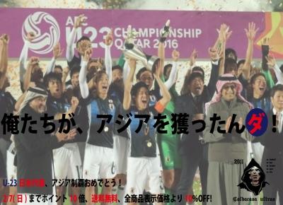 リオ五輪最終予選キャンペーン-6.jpg