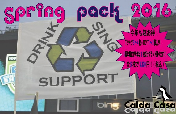 2016-SPRING-PACK.JPG