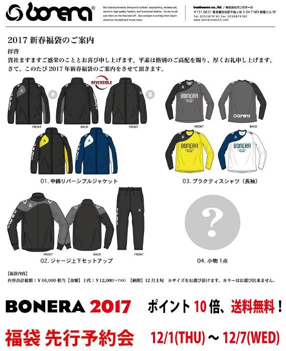 2017福袋-5.jpg