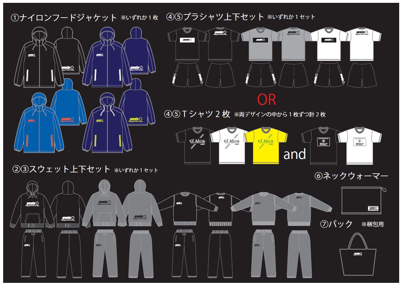 GENIO2017福袋-1.JPG