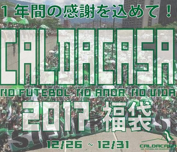 2017福袋-2.jpg