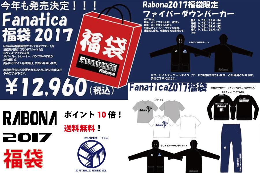 Rabona2017福袋.jpg