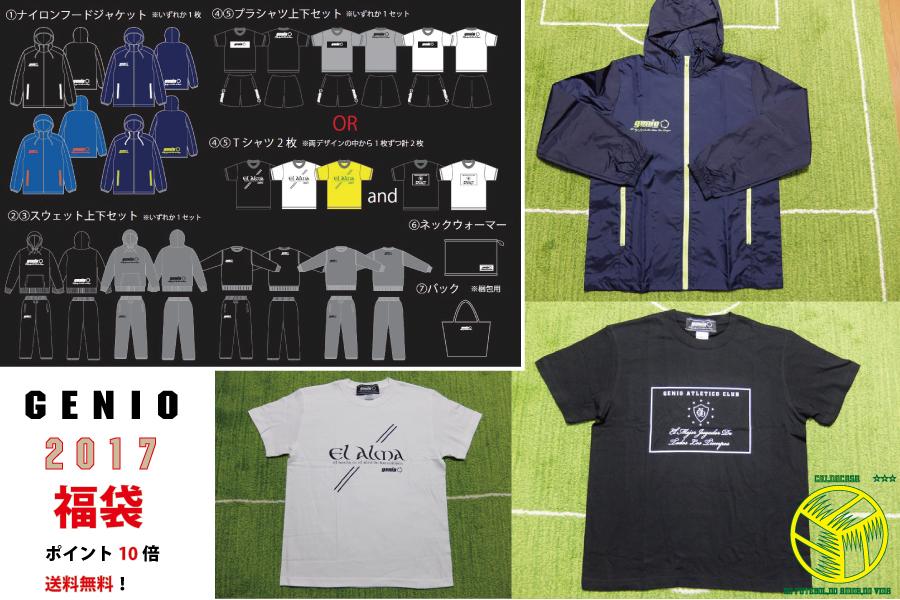 GENIO2017福袋-22.jpg