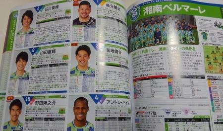 選手名鑑-5.JPG