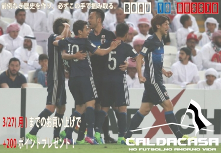 W杯アジア最終予選キャンペーン-4.JPG