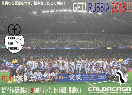W杯アジア最終予選キャンペーン-6.jpg