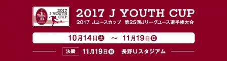 Jユース2017横浜M戦-3.JPG